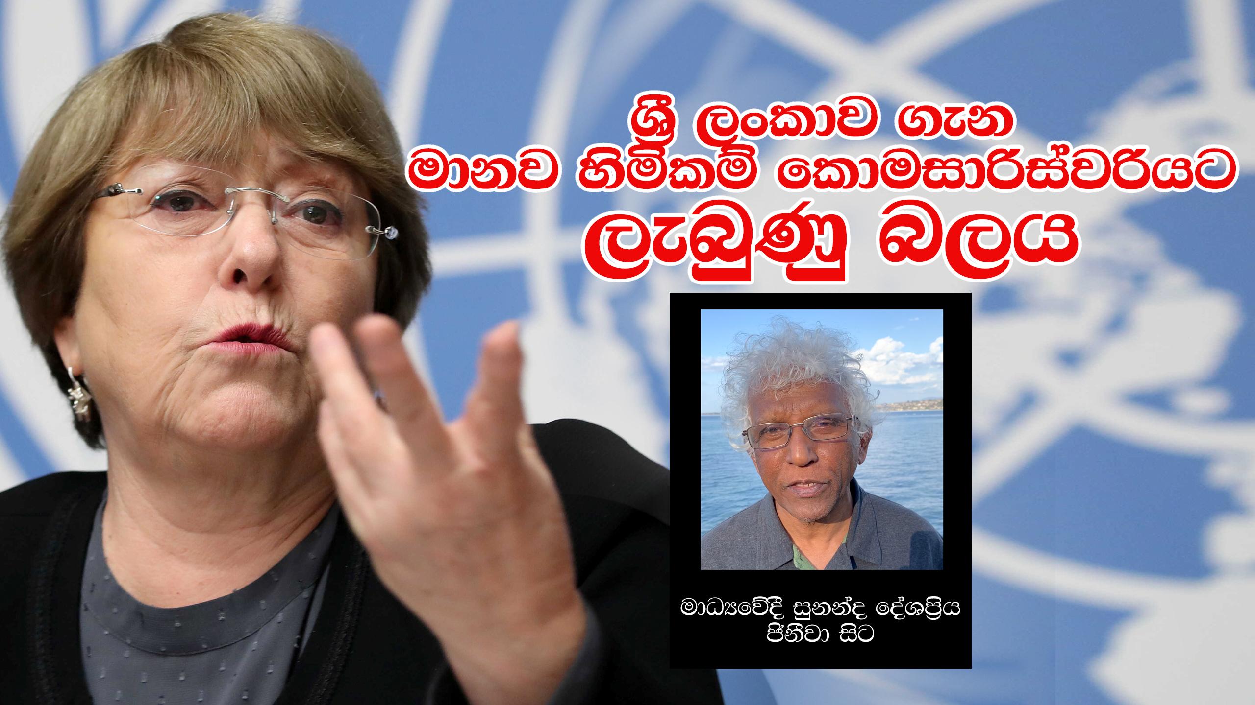 michelle bachelet Geneva Resolutions Against Sri Lanka