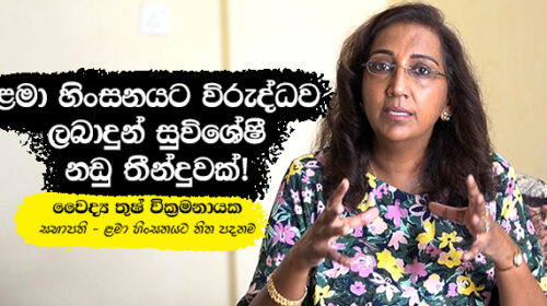 child abuse in sri lanka dr tush wickramanayake