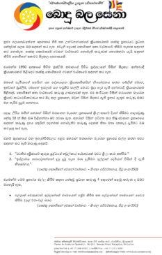 Bodu Bala Sena rishad bathiudeen wife President Gotabaya